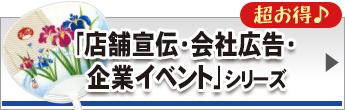 「店舗宣伝・会社広告・企業イベント」シリーズ
