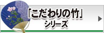 「こだわりの竹」シリーズ