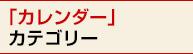 「名入れカレンダー」カテゴリーメニュー