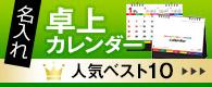 卓上カレンダーベスト10