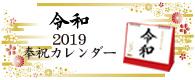 令和奉祝いカレンダー