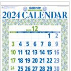 星座入りメモ付文字カレンダー