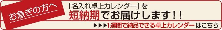 「名入れ卓上カレンダー」を短納期でお届けします!!