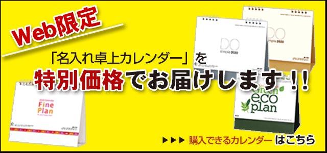 「Web限定卓上カレンダー」を特別価格でお届けします!!