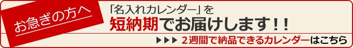 「名入れカレンダー」を短納期でお届けします!!