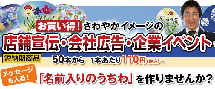 「店舗宣伝・会社広告・企業イベント用」名入れうちわ