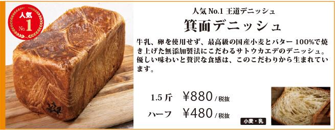 人気NO.1箕面デニッシュ