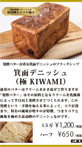箕面デニッシュ(極 KIWAMI)