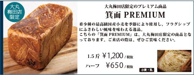 箕面PREMIUM