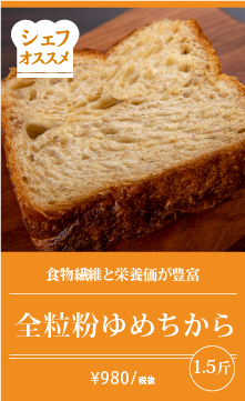 小麦の芳醇で深い味を楽しむ