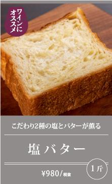 こだわり塩とバターが薫る