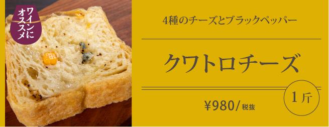 4種類のチーズを使用