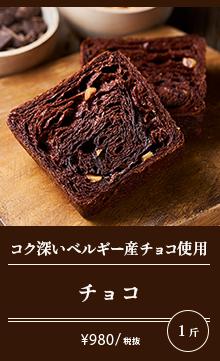 コク深いベルギー産チョコ使用