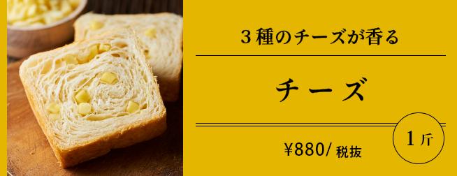 3種のチーズが香る