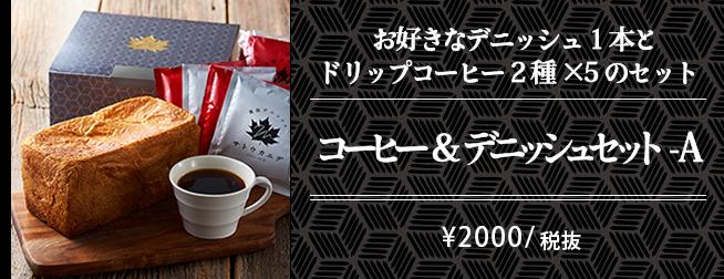 お好きなデニッシュ1本とドリップコーヒー2種×5のセット