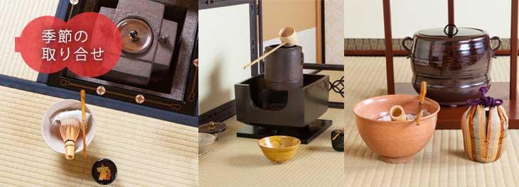 季節の茶道具