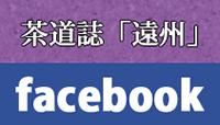 茶道誌「遠州」facebookページ