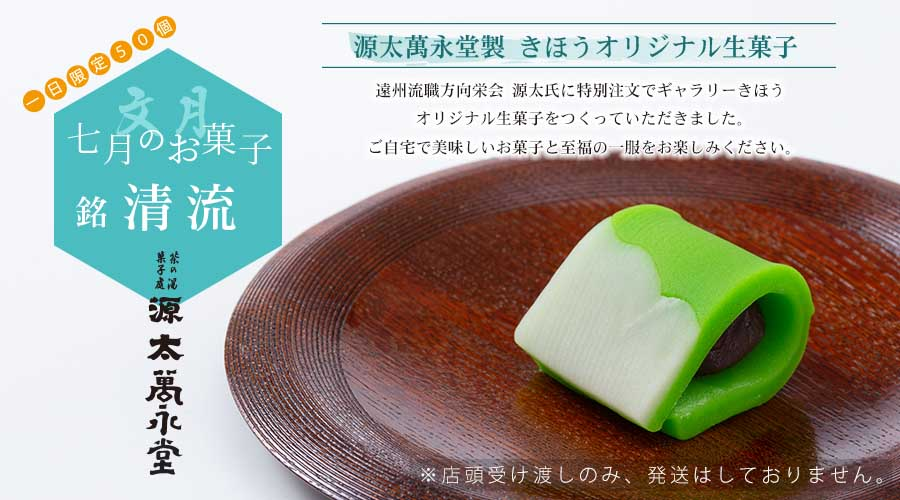 源太萬年堂 ギャラリーきほうオリジナル抹茶菓子