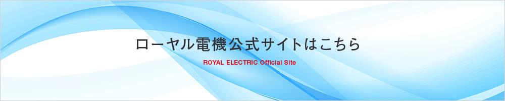 ローヤル電機公式サイト