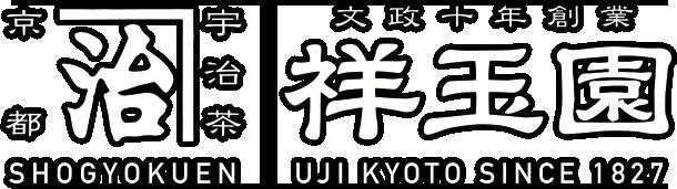 祥玉園製茶株式会社