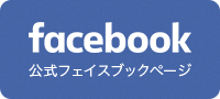 公式フェイスブックページ