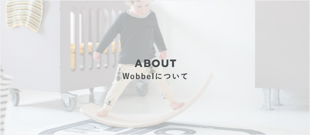 Wobbelについて