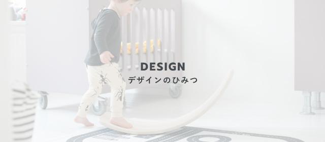 デザインのひみつ