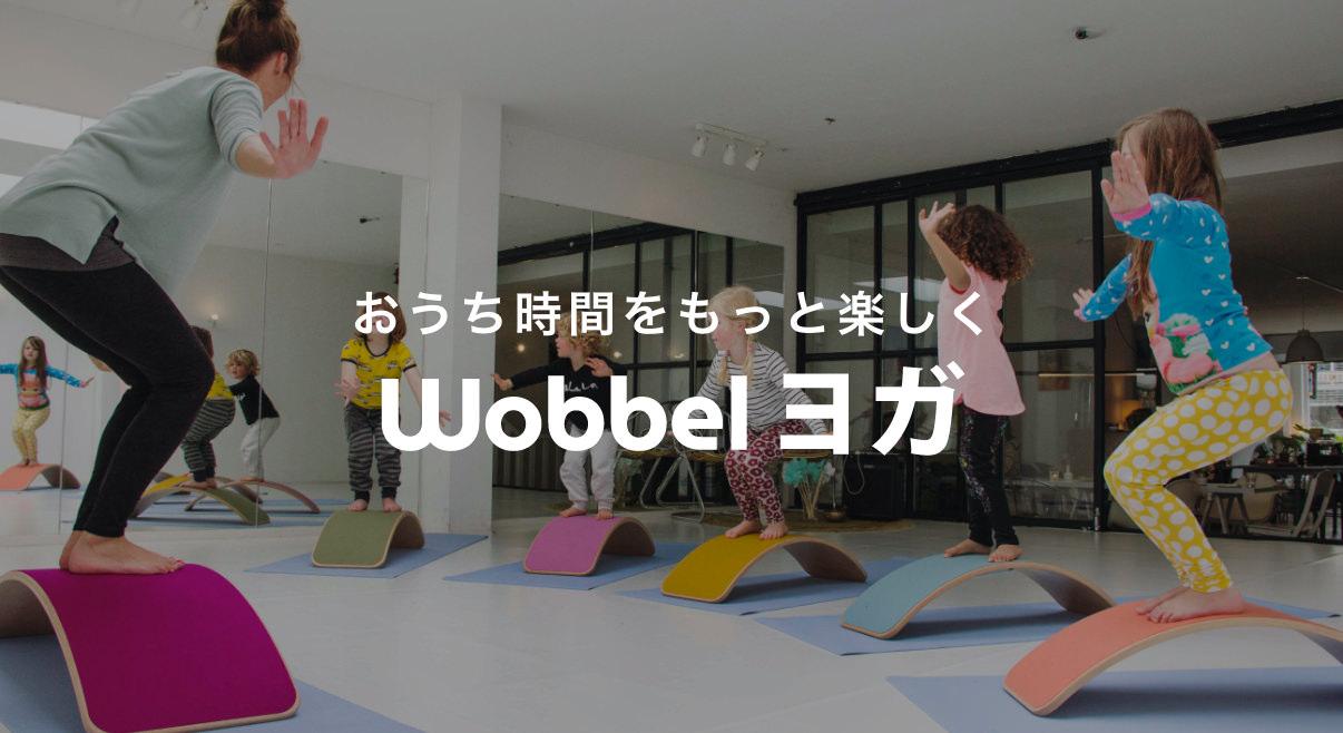 Wobbelヨガ