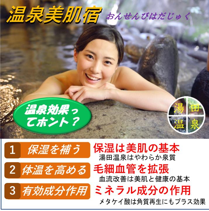 湯田温泉メタケイ酸