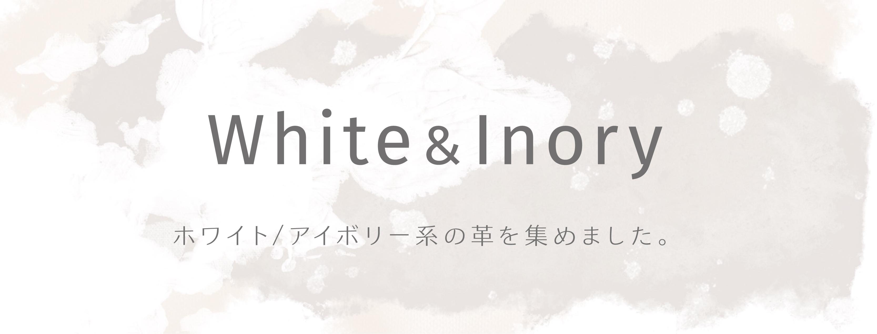 ホワイト / アイボリー系の革を集めました。