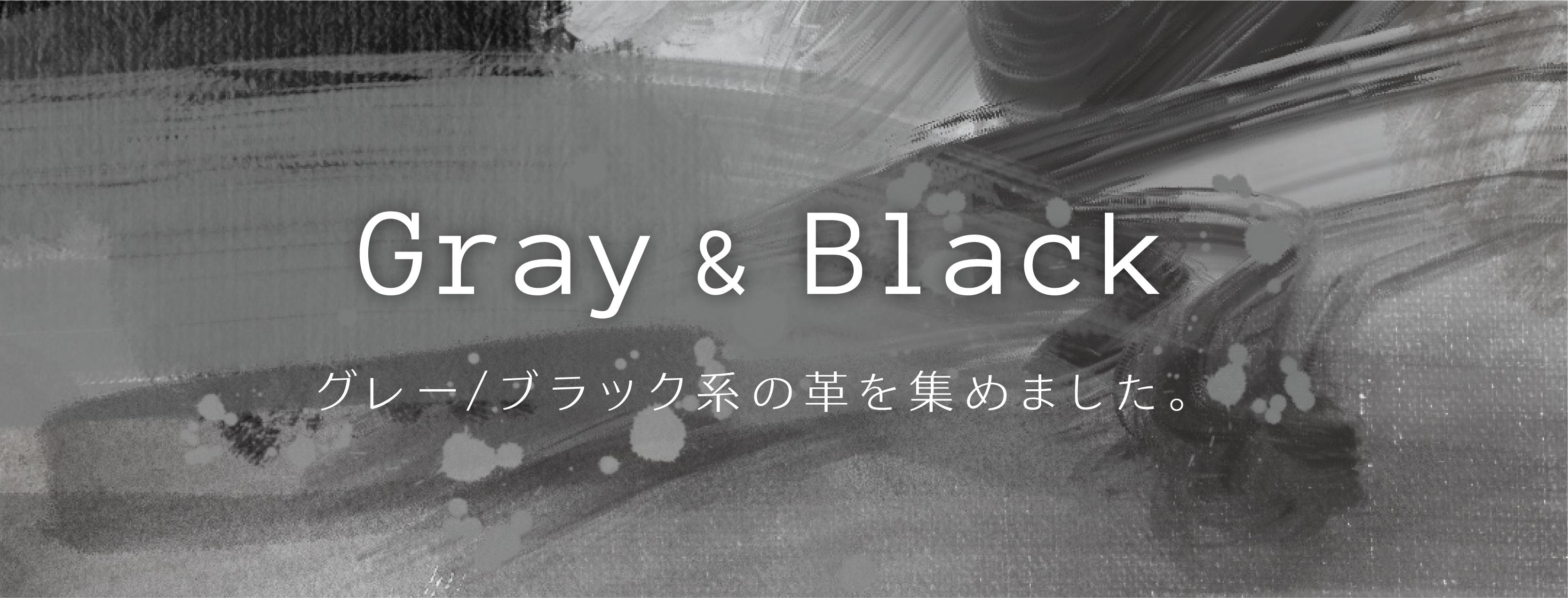 グレー / ブラック系の革を集めました。
