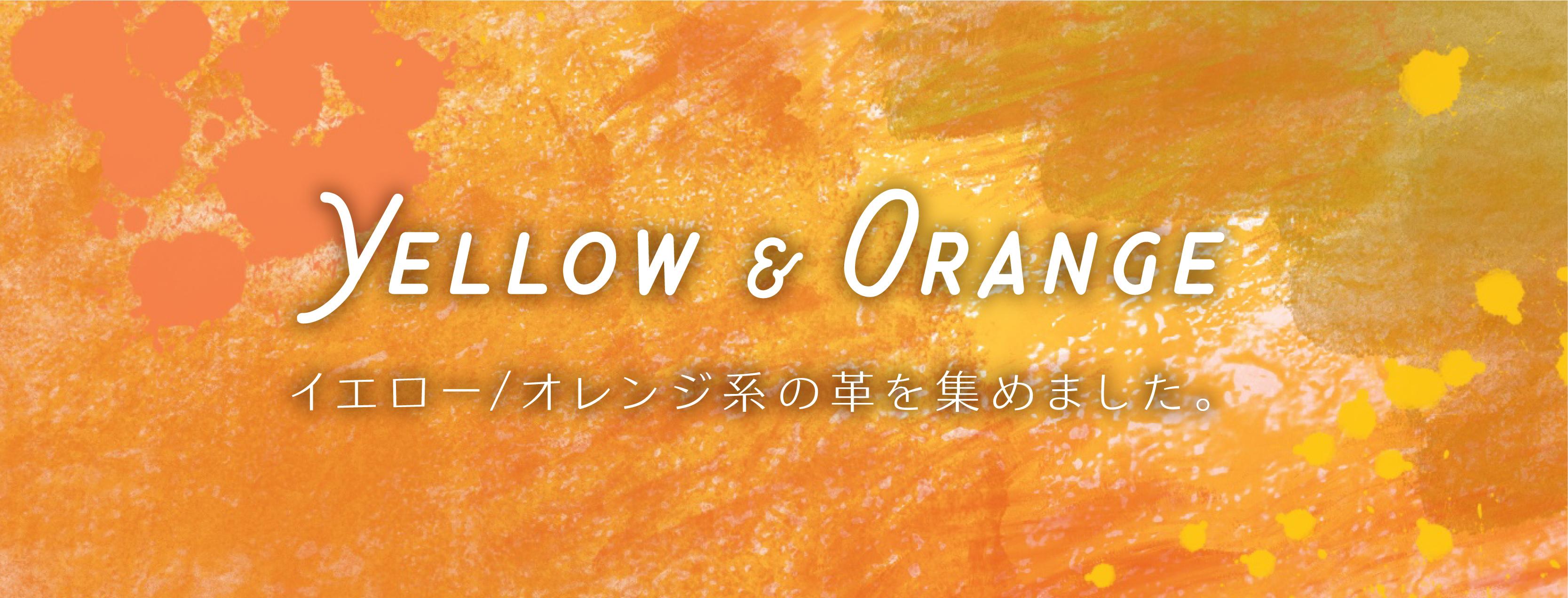 イエロー / オレンジ系の革を集めました。