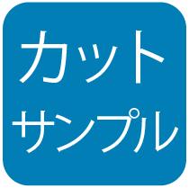 """""""カット見本はこちら"""""""