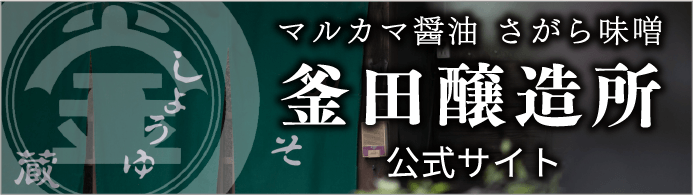 釜田醸造所公式サイト