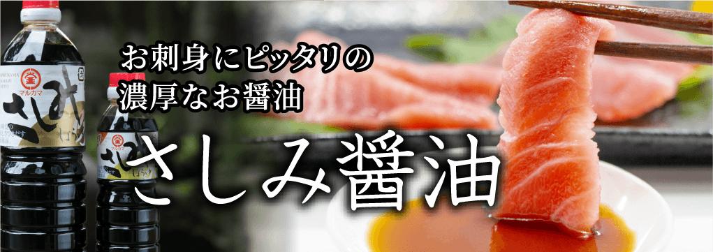 さしみ醤油