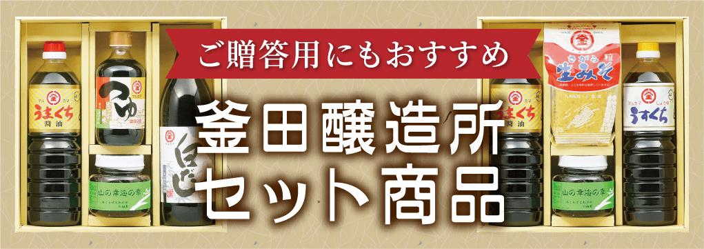 釜田醸造所セット商品