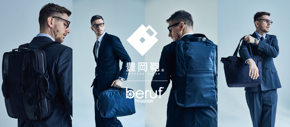 beruf baggage x 豊岡鞄