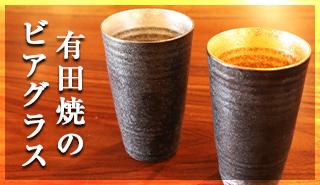 有田焼のビアグラス