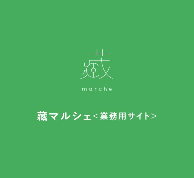 藏マルシェ<業務用サイト>