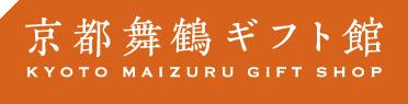 京都舞鶴ギフト館