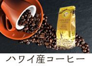 ハワイ産コーヒー