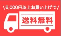 6000円以上お買い上げで送料無料