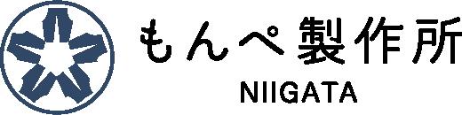 もんぺ製作所 NIIGATA