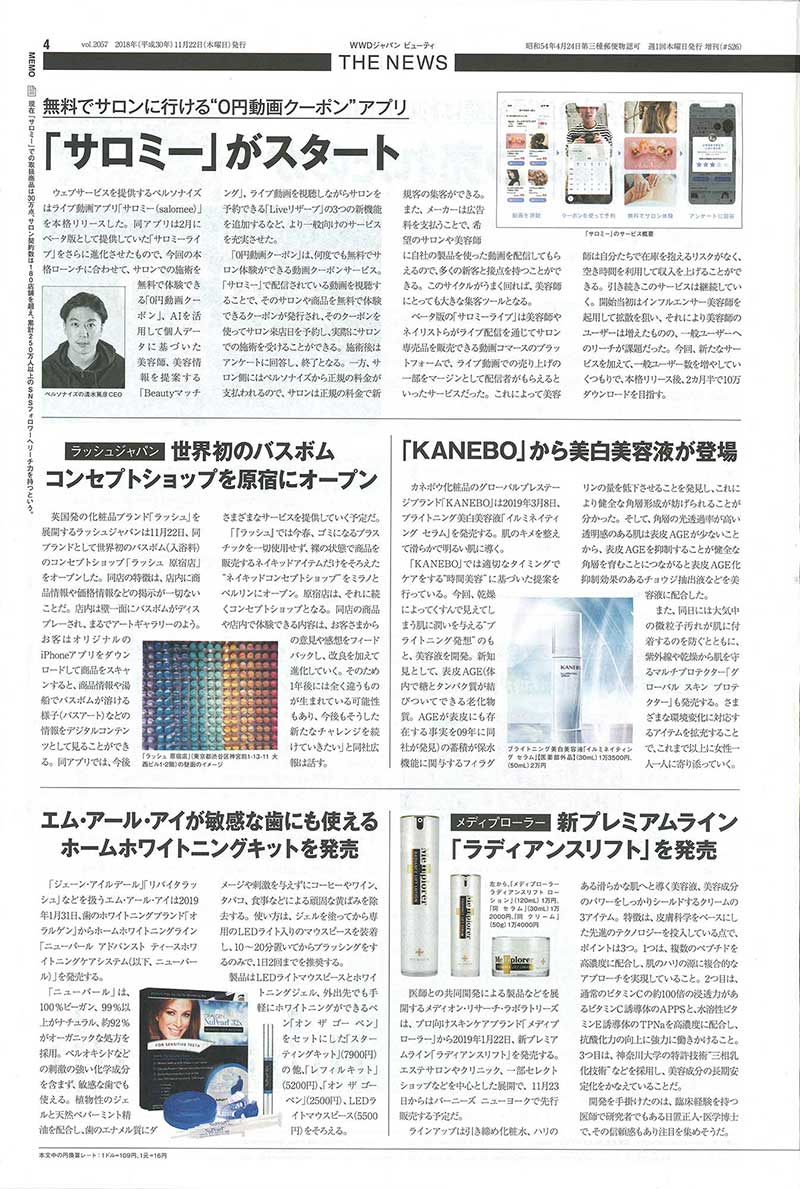 WWD BEAUTY 2018年11月号