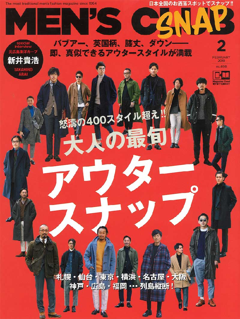 MEN'S CLUB SNAP 2019年2月号