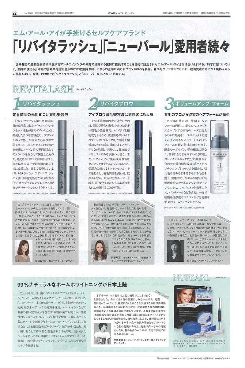 WWD BEAUTY 2019年2月号