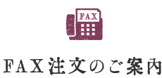 FAX注文のご案内