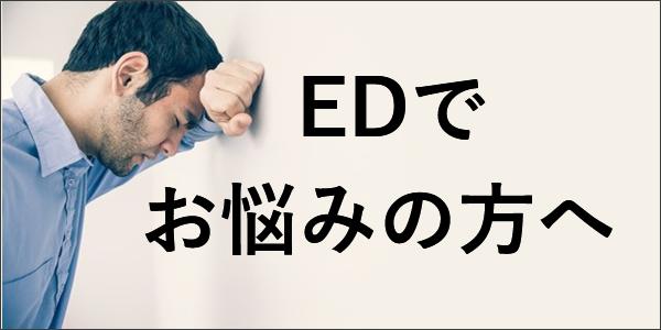EDでお悩みの方へ