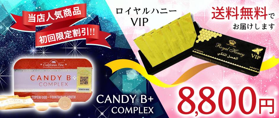 当店人気商品 ロイヤルハニーVIP、CANDY B+ COMPLEX 初回限定割引!  8800円送料無料!でお届けします
