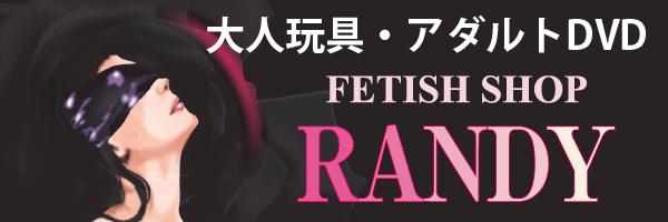 FETISH SHOP RANDY: 大人玩具とアダルトDVDショップ